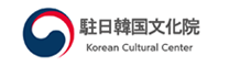 駐日韓国文化院 Korean Cultural Center